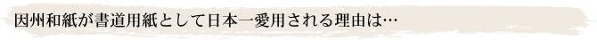 因州和紙が書道用紙として日本一愛用されている理由は…